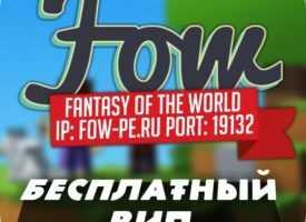 Fow-PE (1.1 — 1.1.X)