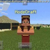 Скачать Minecraft: Education Edition