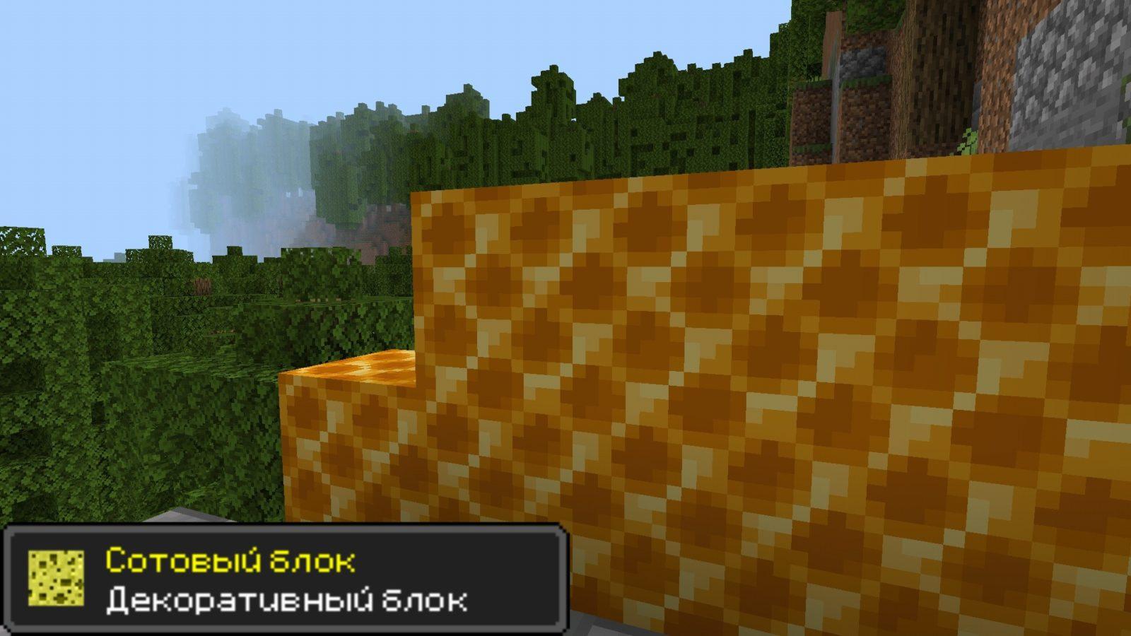 Sotovye bloky Minecraft PE 1.14.25.1