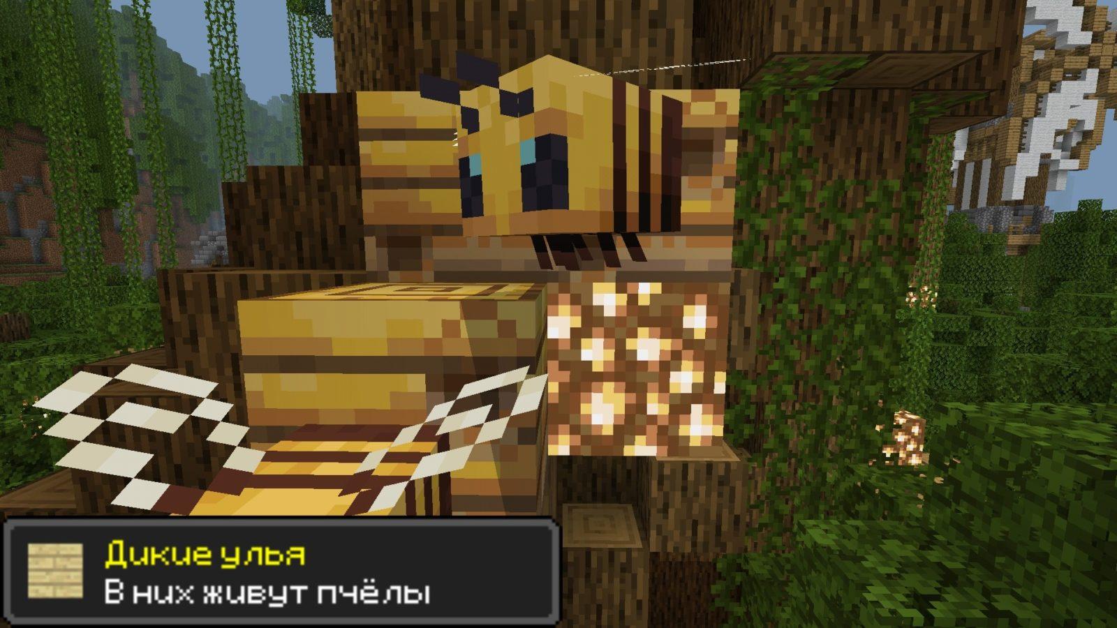 Dikie ylyia v Minecraft PE 1.14.25.1