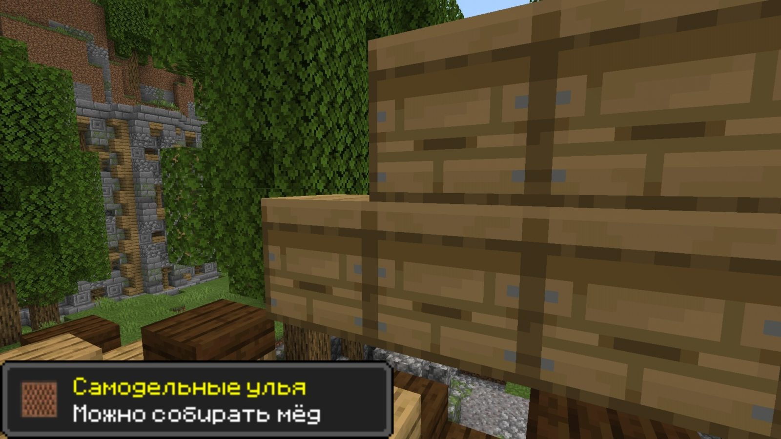 Samodelnie yliya Minecraft PE 1.14.25.1