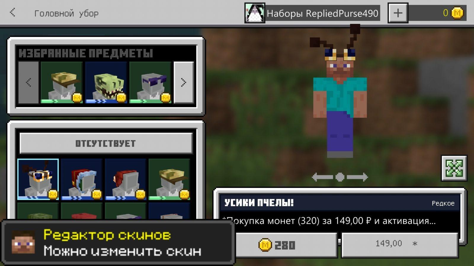Redaktor-skinov-Minecraft-PE-1-14-25-1