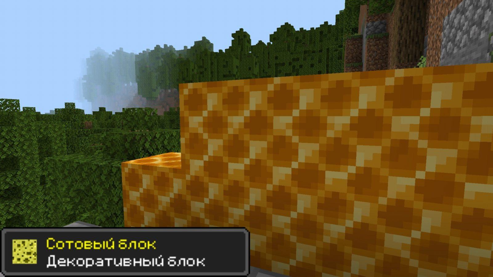 Sotovye bloky Minecraft PE 1.14.30.51