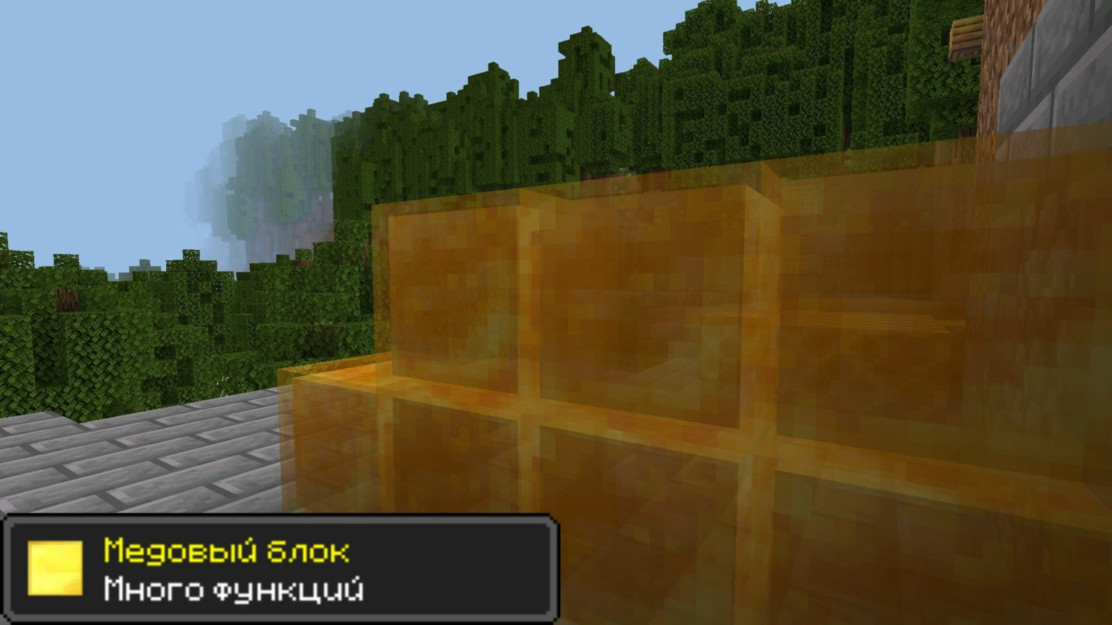 Medovye bloki Minecraft PE 1.14.30.51
