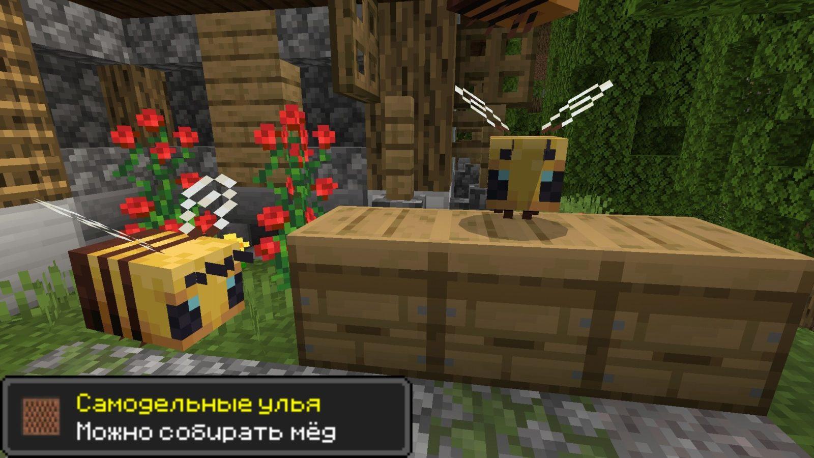 Samodelnie yliya Minecraft PE 1.14.30.51