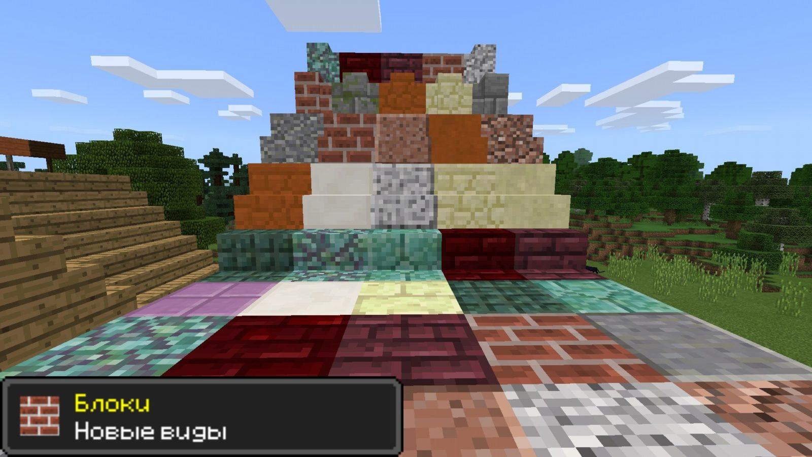 Decorativniye bloki v Minecraft PE 1.9.0
