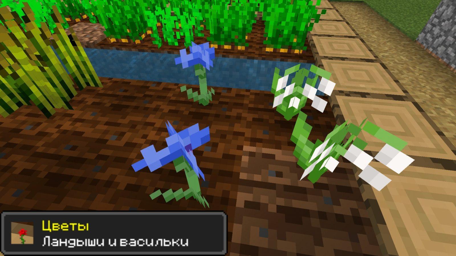 Cveti v Minecraft PE 1.9.0