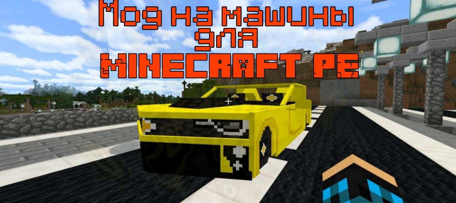 Mod na mashini dlya Minecraft PE
