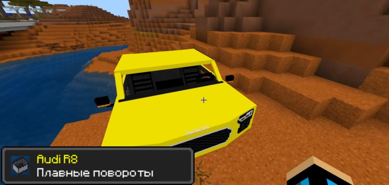 Audi R8 v Minecraft PE