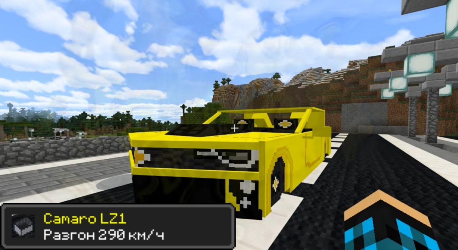 Camaro LZ1 v Minecraftt PE