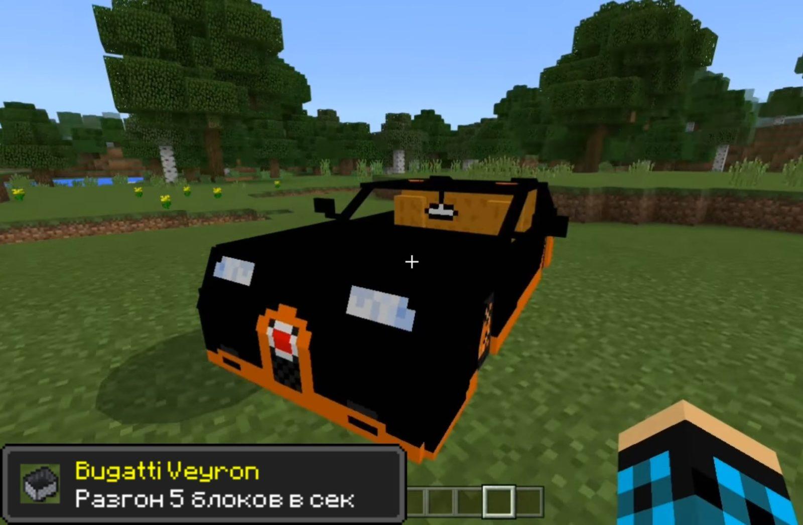 Bugatti Veyron v Minecraft PE
