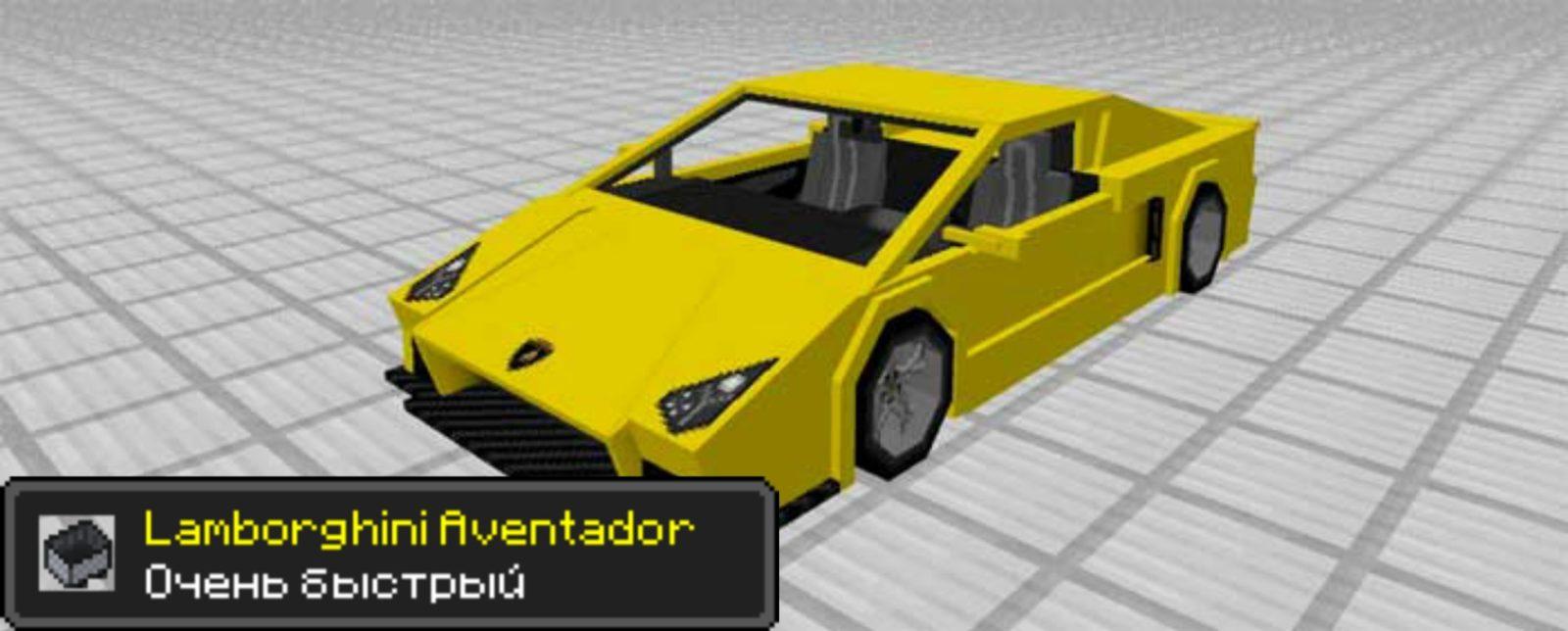Lamborghini Aventador Coupe v Minecraft PE