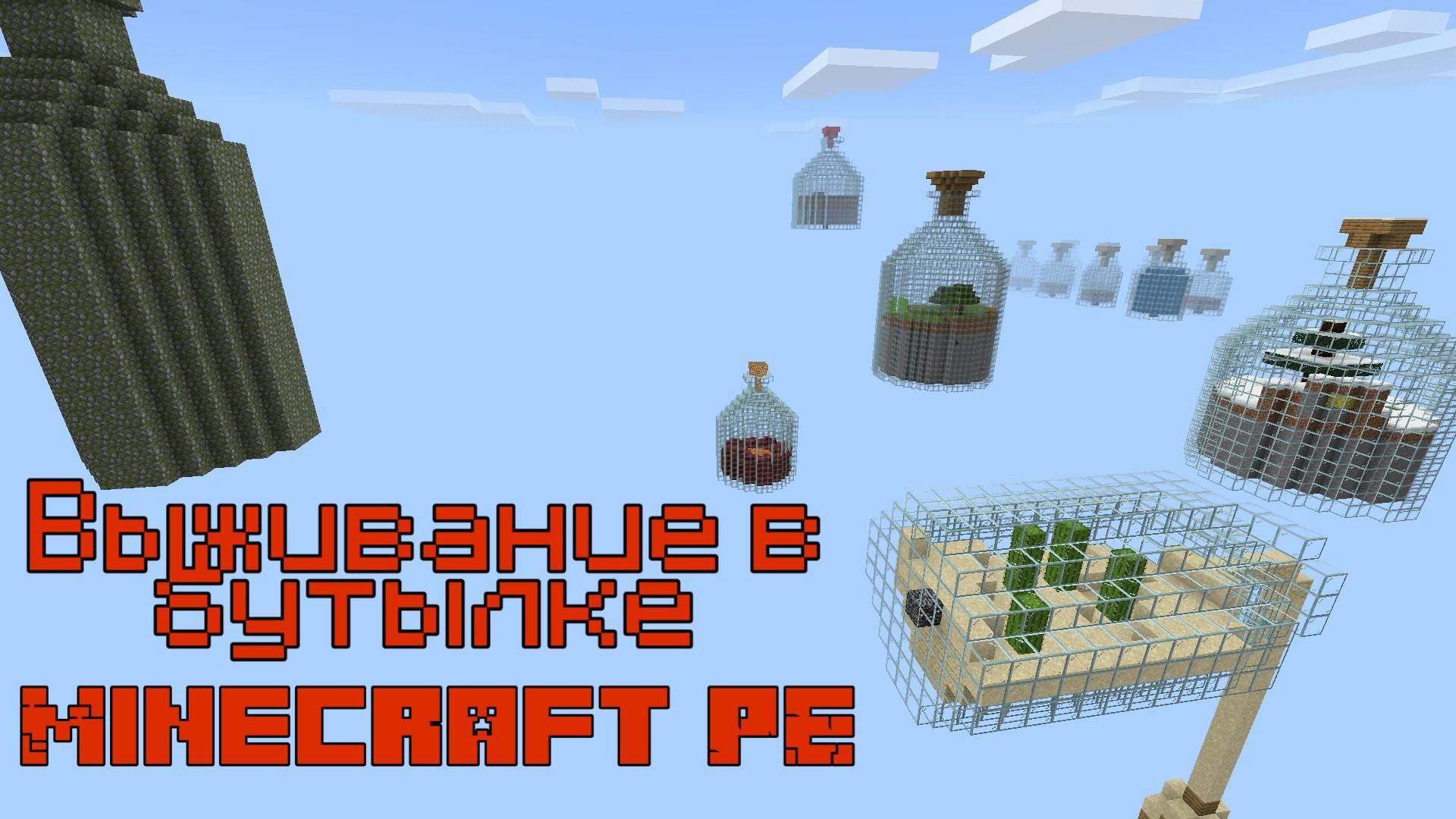 Карты для Майнкрафт / Minecraft Inside