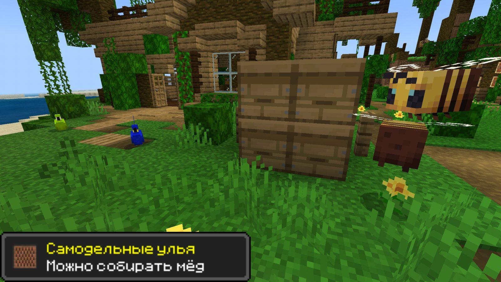 Samodelnie yliya Minecraft PE 1.14.30