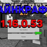 Скачать Майнкрафт 1.16.0.53 Бесплатно