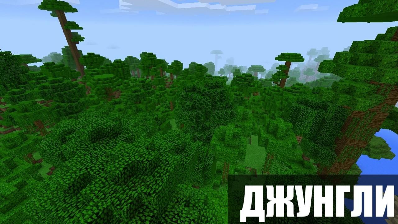 Сид на джунгли Экстрим на Майнкрафт ПЕ