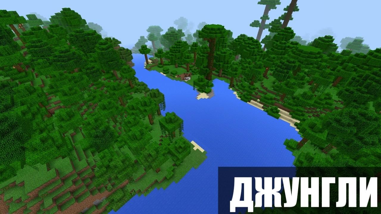 Сид на джунгли Амазонка на Майнкрафт ПЕ