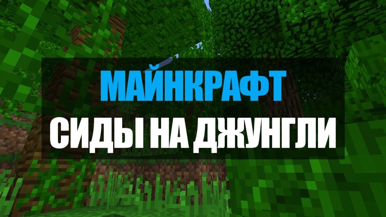 Сиды на джунгли для Minecraft PE