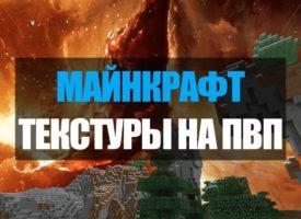 Скачать текстуры на ПВП для Minecraft PE Бесплатно