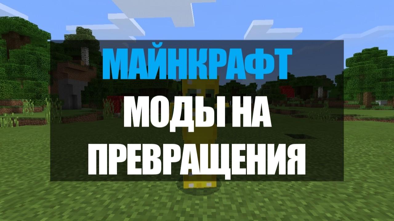 Скачать моды на превращения для Minecraft PE Бесплатно