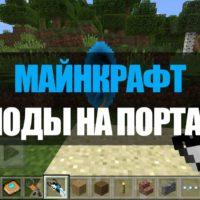 Скачать моды на портал для Minecraft PE Бесплатно