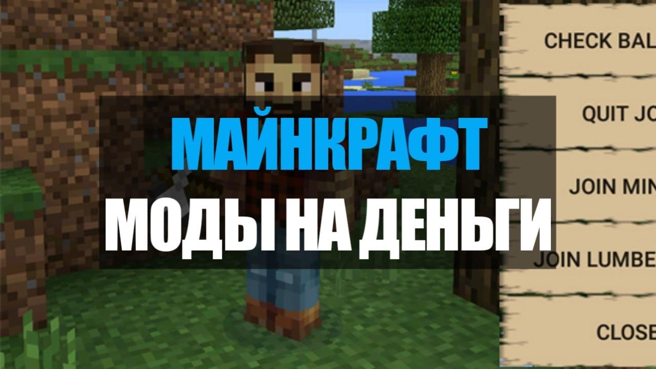 Скачать моды на деньги для Minecraft PE Бесплатно