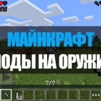 Скачать моды на оружие для Minecraft PE Бесплатно