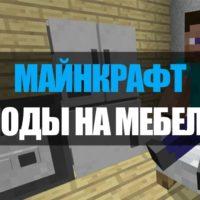 Скачать моды на мебель для Minecraft PE Бесплатно