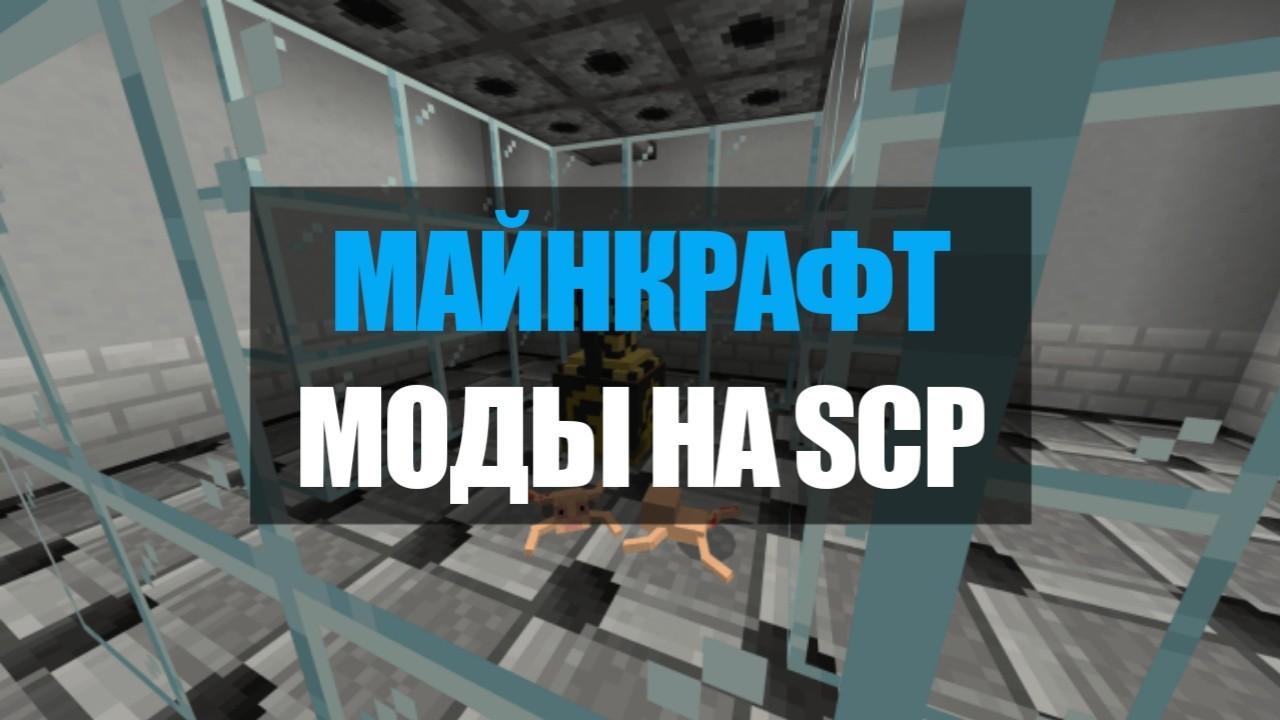 Скачать моды на SCP для Minecraft PE Бесплатно