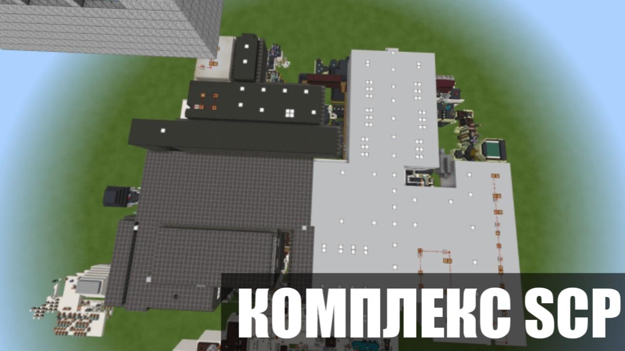 Комплекс SCP в Майнкрафт ПЕ