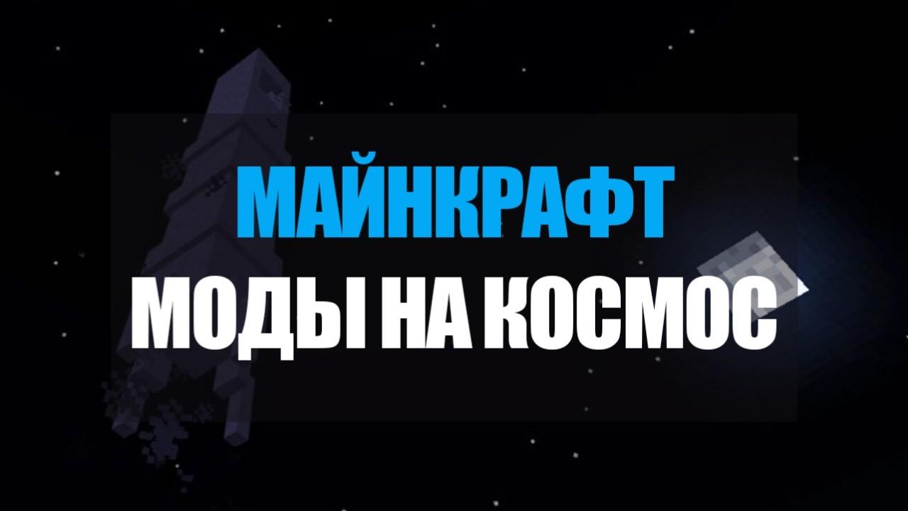 Скачать моды на космос для Minecraft PE Бесплатно