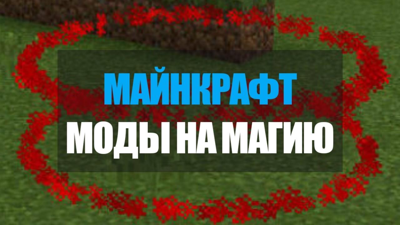 Скачать моды на магию для Minecraft PE Бесплатно