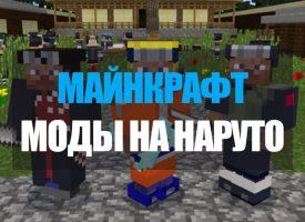 Скачать моды на Наруто для Minecraft PE Бесплатно