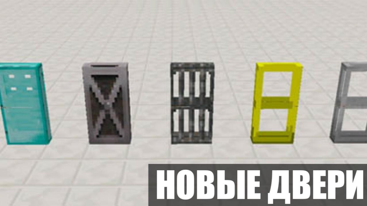 Новые двери из мода на двери для Майнкрафт ПЕ