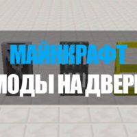 Скачать моды на двери для Minecraft PE Бесплатно