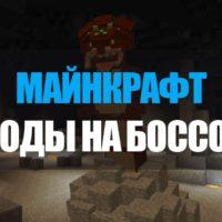 Скачать моды на боссов для Minecraft PE Бесплатно