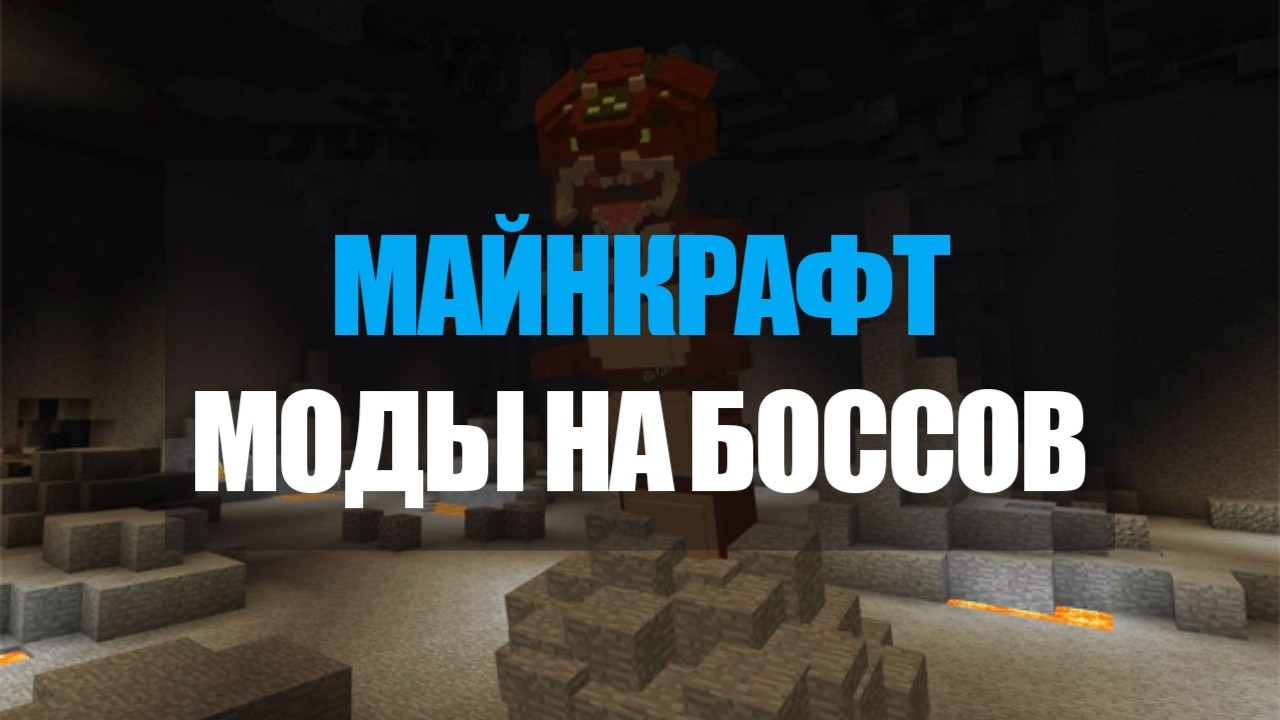 Скачать моды на боссов для Minecraft PE