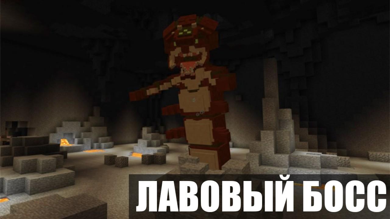 Мод на боссов Лавовый монстр для Майнкрафт ПЕ
