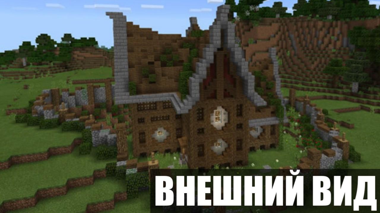 Ванильный дом из карты на дома для Майнкрафт ПЕ
