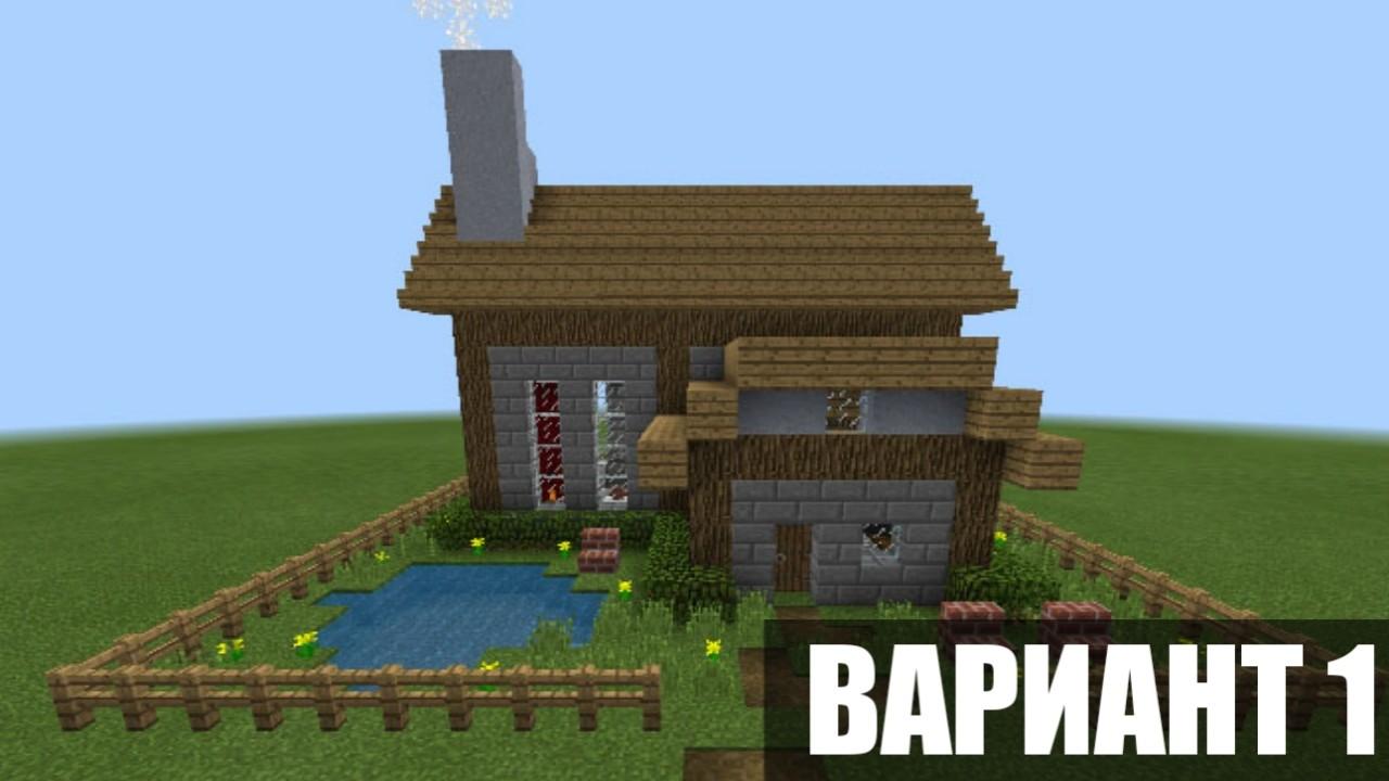 Кастомизируемое здание из карты на дома для Майнкрафт ПЕ