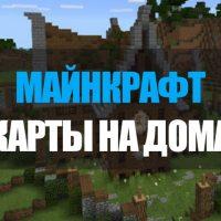 Скачать карты на дом для Minecraft PE Бесплатно