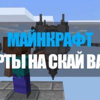 Скачать карты на Скай Варс для Minecraft PE Бесплатно