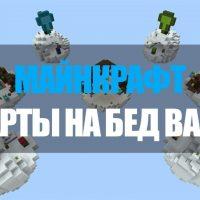 Скачать карты на Бед Варс для Minecraft PE Бесплатно