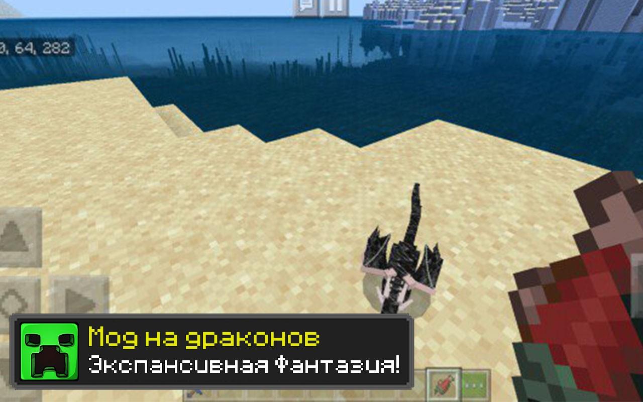 Скачать мод на драконов для Minecraft PE