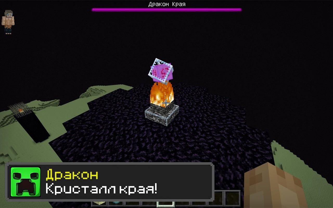 Кристалл края для убийства дракона в Майнкрафт ПЕ 1.0.0