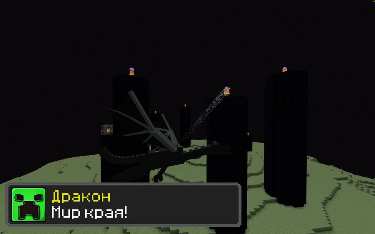 Эндер дракон в Майнкрафт ПЕ 1.0.0
