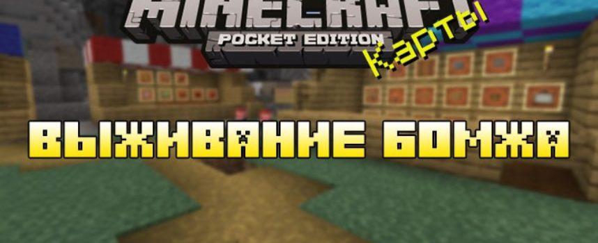 Скачать карту на бомжа для Minecraft PE