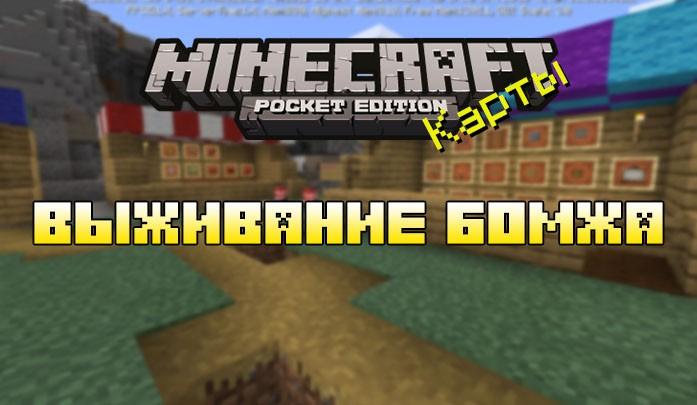 Скачать карту на бомжа для Minecraft PE Бесплатно