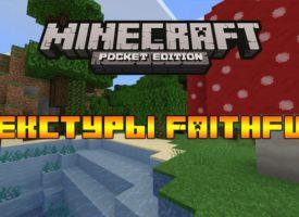 Скачать текстуры Фейтфул для Minecraft PE Бесплатно