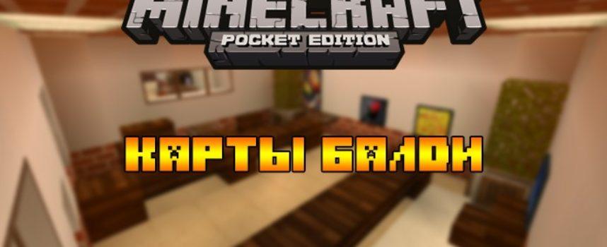 Скачать карты на Балди для Minecraft PE Бесплатно